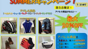 summerキャンペーンPOP2