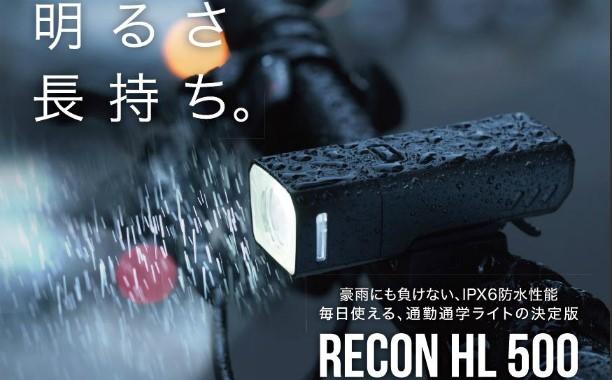 new 新アイテム発表 recon hl 500