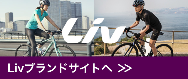 Livブランドサイトへ