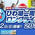 琵琶湖一周ロングライド2017