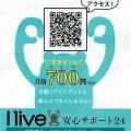 I live安心サポート24