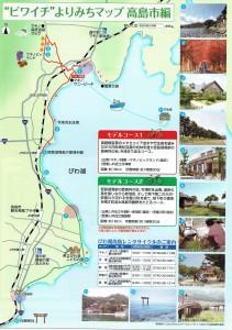 びわ湖一周サイクルショートカットクルーズ船(裏)