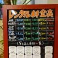 ジャイアントストアびわ湖守山レンタサイクル料金表