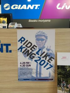 RIDE LIKE KING 2017ポスター