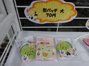 もーりー缶バッチ(大)