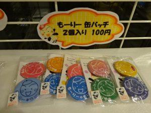 もーりー缶バッチ(小)