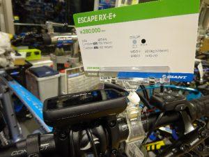 ESCAPE RX-E+入荷しました!