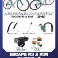 ESCAPE R3 & R3W通勤通学パック