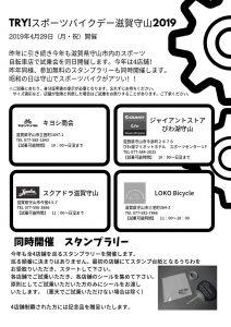 TRY!スポーツバイクデー滋賀守山2019