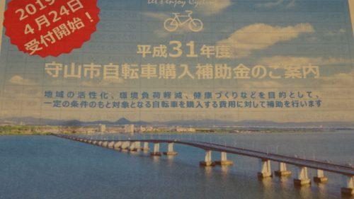 自転車購入補助金