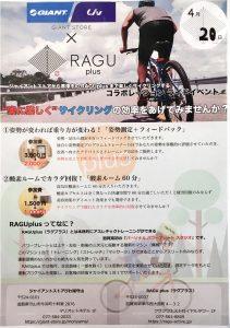 RAGU+サイクリング
