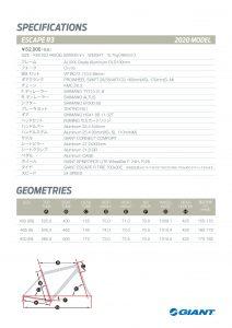 ESCAPE R3 エスケープR3 2020 GIANT