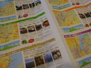 FUN!RIDE!BIWAICHI(守山市発行サイクリングマップ)
