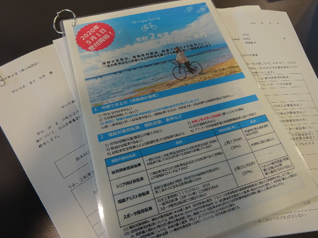 守山市自転車購入補助金