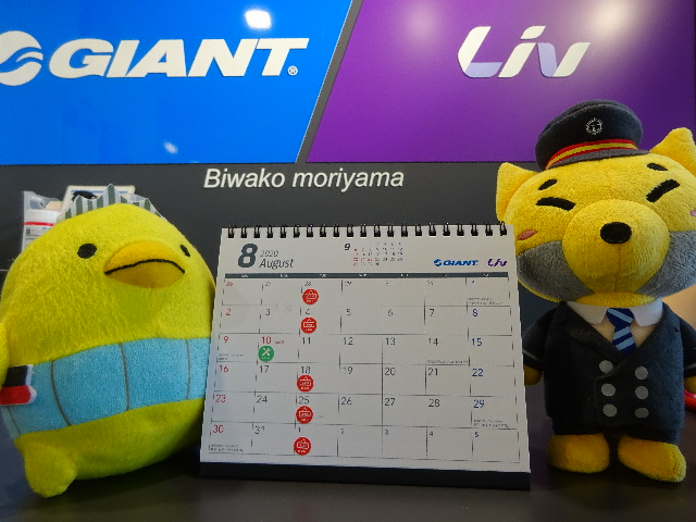 8月のレンタサイクルカレンダー