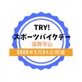 TRY!スポーツバイクデー2020