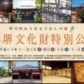 秋季堺文化財特別公開