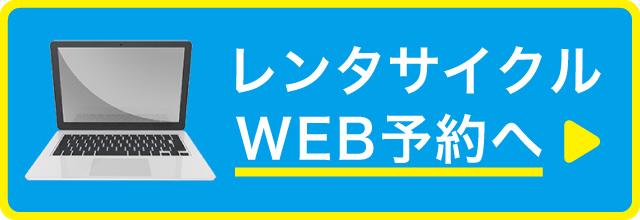レンタサイクルWEB予約へ